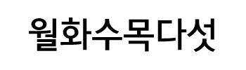 월화수목다섯.jpg