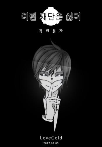 팬아트_격리불가